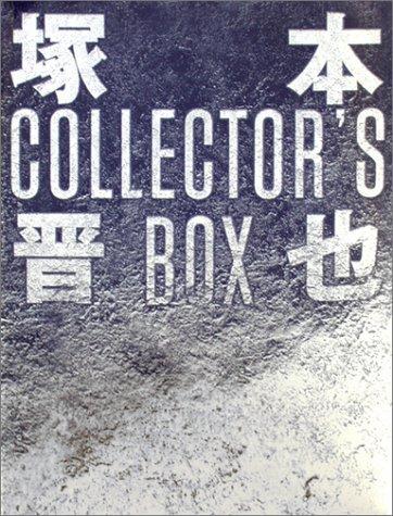 塚本晋也 COLLECTOR'S BOX [DVD]の詳細を見る