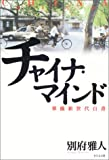 チャイナ・マインド―華僑新世代白書