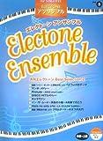 エレクトーン 中~上級 STAGEA・EL エレクトーンアンサンブル 5 月刊エレクトーンベストセレクション 2