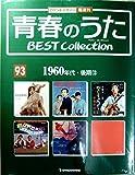 青春のうた ベスト・コレクション 1960年代・後期⑬ No.93