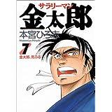 サラリーマン金太郎 7 (ヤングジャンプコミックス)