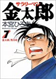 サラリーマン金太郎 (7) (ヤングジャンプ・コミックス)