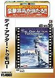 デイ・アフター・トゥモロー [ベストヒット50] [DVD]