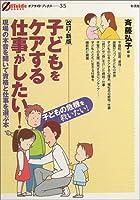 子どもをケアする仕事がしたい!―現場の本音を聞いて資格と仕事を選ぶ本 (オフサイド・ブックス)