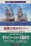海軍大将ボライソー―海の勇士 ボライソー〈22〉 (ハヤカワ文庫NV)