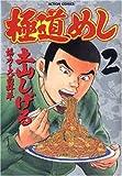 極道めし 2 (アクションコミックス)