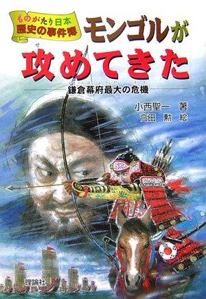 モンゴルが攻めてきた (ものがたり日本 歴史の事件簿)