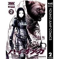 BIOMEGA 2 (ヤングジャンプコミックスDIGITAL)