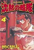 沈黙の艦隊(4) (モーニングKC (211))