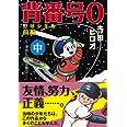 背番号0〔野球少年版前編〕【中】 (マンガショップシリーズ 319)