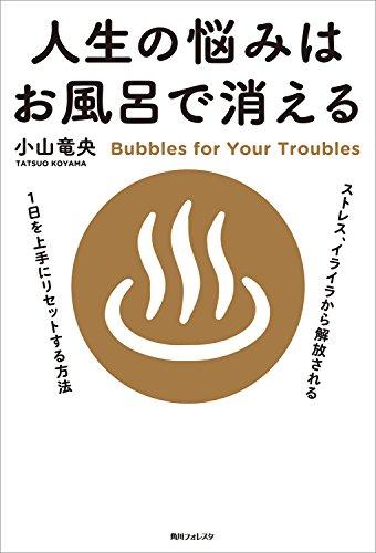 人生の悩みはお風呂で消える (角川フォレスタ)
