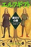 エルフギフト〈下〉裏切りの剣 (ポプラ・ウイング・ブックス)