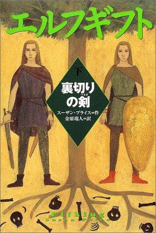 エルフギフト〈下〉裏切りの剣 (ポプラ・ウイング・ブックス)の詳細を見る