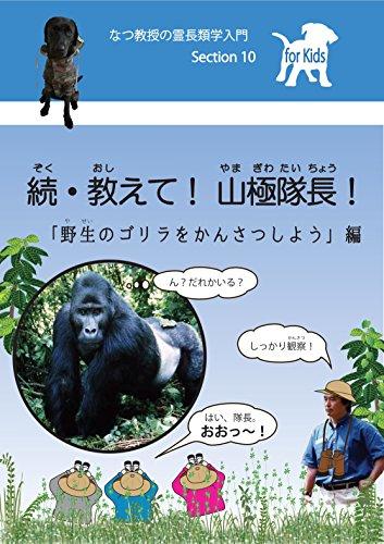 なつ教授の霊長類学入門 10 「続・教えて!山極隊長!」for Kids (知は力なり!シリーズ)