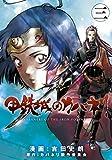 甲鉄城のカバネリ 3巻 (ブレイドコミックス)