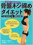 「骨盤ネジ締めダイエット マキノ出版ムック」の画像