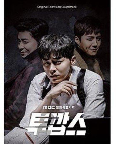 トゥー・カップス OST (MBC TVドラマ) (2CD)