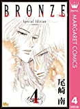 BRONZE -Special Edition- 4 (マーガレットコミックスDIGITAL)