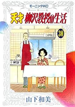 天才柳沢教授の生活 第01-30巻 [Tensai Yanagisawa Kyouju no Seikatsu vol 01-30]