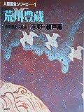 人間国宝シリーズ〈1〉荒川豊蔵 (1977年)
