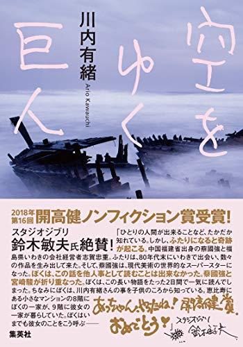 空をゆく巨人 (単行本)