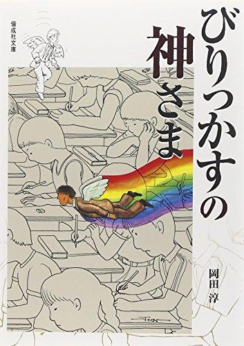 びりっかすの神さま (偕成社文庫)の詳細を見る