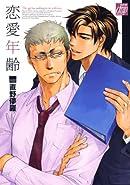 恋愛年齢 (ドラコミックス)