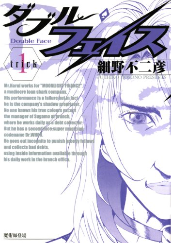 ダブル・フェイス(1) (ビッグコミックス)