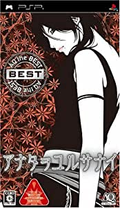 AQ THE BEST アナタヲユルサナイ - PSP