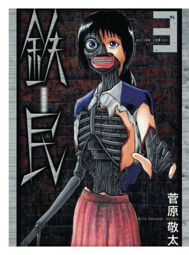 鉄民(3) (漫画アクション)の詳細を見る