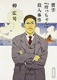 贋作『坊っちゃん』殺人事件 (角川文庫)