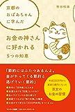 京都のおばあちゃんに学んだお金の神さんに好かれる5つの知恵