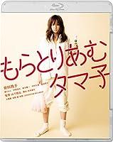 もらとりあむタマ子(新・死ぬまでにこれは観ろ) [Blu-ray]