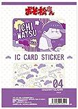 おそ松さん 2 一松 ICカードステッカーセット 4 2種セット、各種1枚