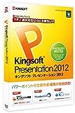 KINGSOFT Office 2012 Presentation パッケージCD-ROM版