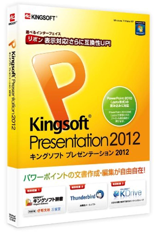 木動かす悩みKINGSOFT Office 2012 Presentation パッケージCD-ROM版