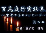 霊法院神竜の百鬼夜行実話集~霊界からのメッセージ~其の二