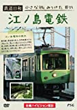 鉄道日和 小さな旅みつけた(1)江ノ電 [DVD]