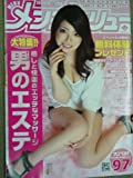 メンズバリュー vol064 (2012.6.25)