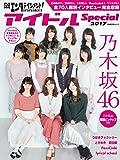 日経エンタテインメント! アイドルSpecial2017(日経BPムック)