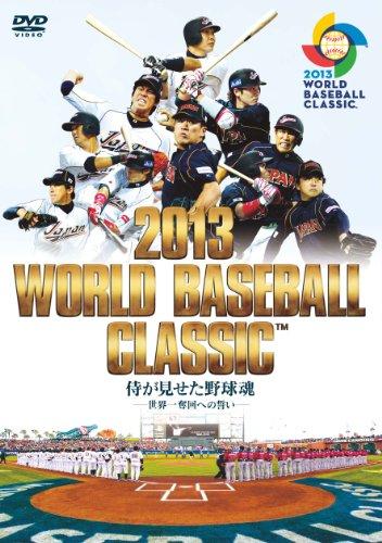 2013 WORLD BASEBALL CLASSIC (TM) 侍が見せた野球魂 -世界一奪回への誓い-(DVD)