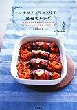 シチリアトラットリア、至福のレシピ 〜幸せ溢れる料理教室『Cucciolo』の古門シェフとつくる簡単イタリア料理〜 画像