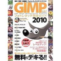GIMPフォトレタッチ完全ガイド2010 (アスペクトムック)