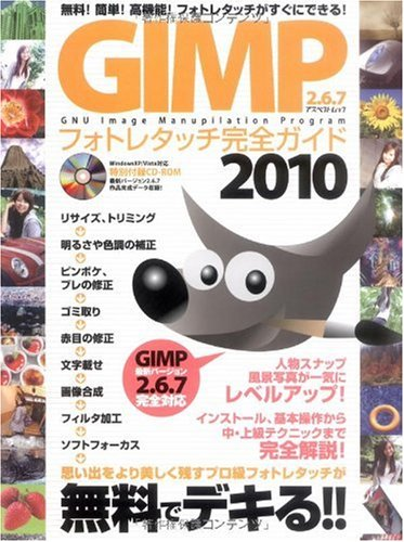 GIMPフォトレタッチ完全ガイド2010 (アスペクトムック)の詳細を見る