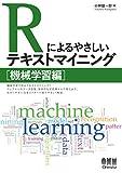 Rによるやさしいテキストマイニング 機械学習編