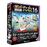 スーパーマップル・デジタル 16関東甲信越版