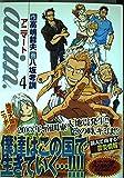 anim. 4 (ヤングジャンプコミックス)