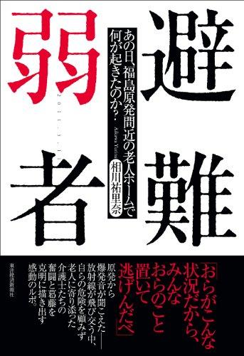 避難弱者: あの日、福島原発間近の老人ホームで何が起きたのか? 単行本 – 2013/8/30