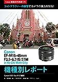 Foton機種別作例集179 フォトグラファーの実写でレンズの実力を知る Canon EF-M15-45mm F3.5-6.3 IS STM in Ho Chi Minh City 機種別レポート: Canon EOS Kiss Mで撮影