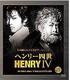 ヘンリー四世 [Blu-ray]